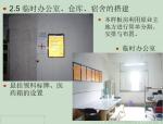 上海某假日酒店样板房施工方案