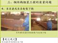 【全国】建筑钢结构常见质量问题及防治措施(共133页)