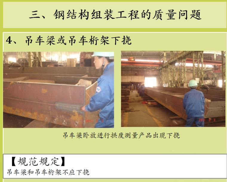 [全国]建筑钢结构常见质量问题及防治措施(共133页)