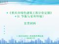 重庆18定额绿色建筑课件0720(精3)