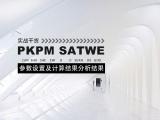 PKPM SATWE参数设置及计算结果分析详解