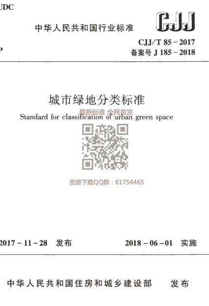 CJJT 85-2017城市绿地分类标准