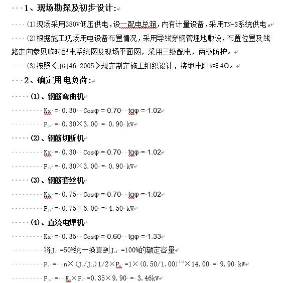 天津新建厂房工程施工临时用电专项方案