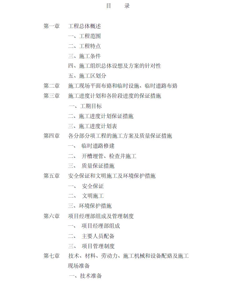 上海江湾城项目外雨污水工程施工方案