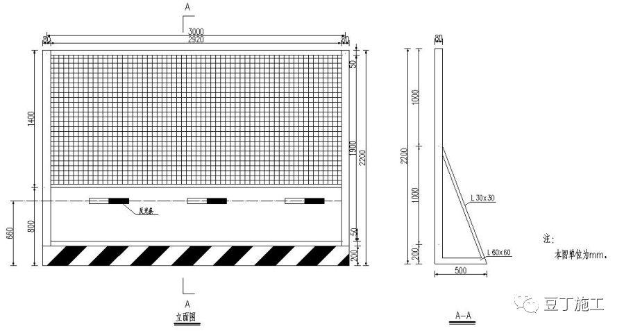 6种常用施工围挡的做法详图_20