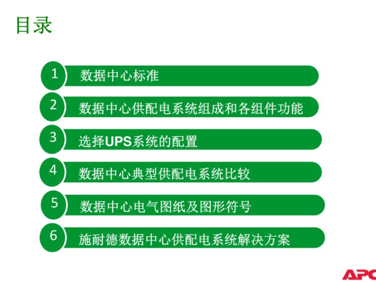ups设计图纸资料下载-数据中心供配电系统架构 141页