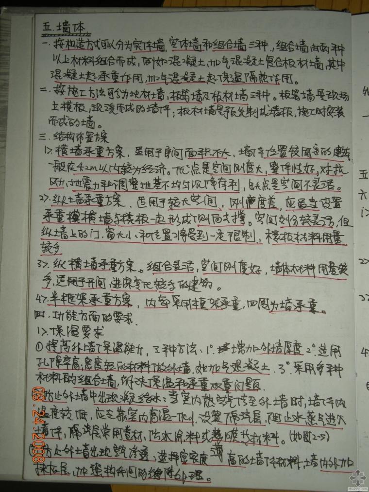 建筑构造复习资料(重点笔记+华工课堂拍摄笔记)_3