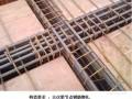 建筑工程主体结构施工质量控制与检查培训讲义