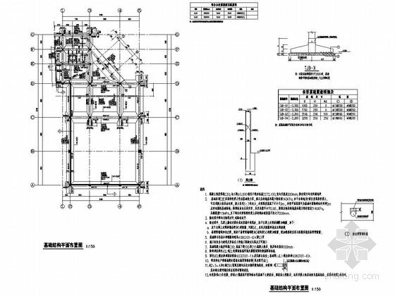 [青海]地上二层框架结构会所结构施工图