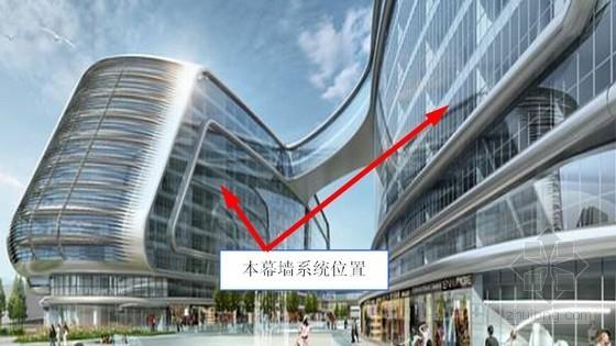 [上海]高层商务办公楼幕墙工程施工组织设计(玻璃幕墙 铝单板幕墙)