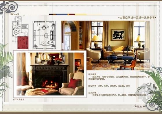 [成都]精品温暖英式风格三层别墅室内装修设计方案-[成都]温暖英式风格三层别墅室内装修设计方案客厅概念图