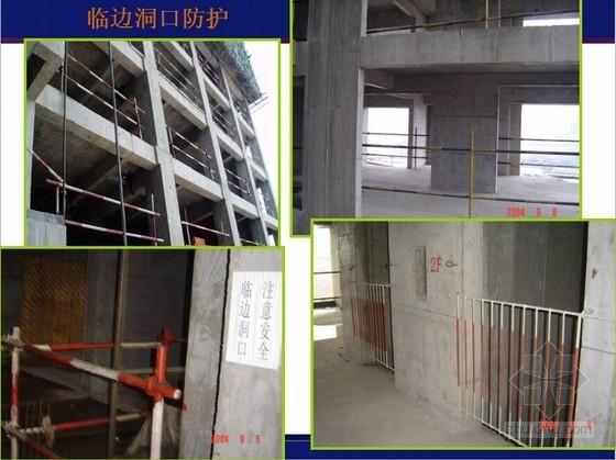 框剪结构住宅楼工程项目部施工竣工总结(125页 图文丰富)