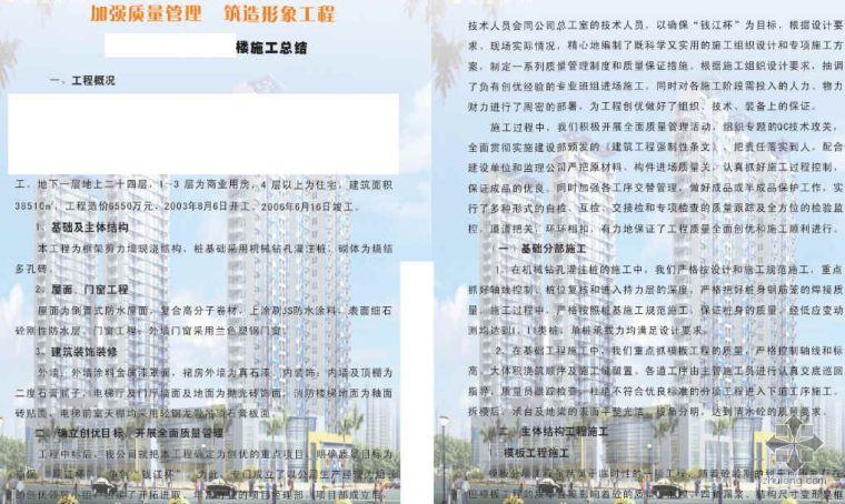 浙江某工程创钱江杯汇报演示图片_1