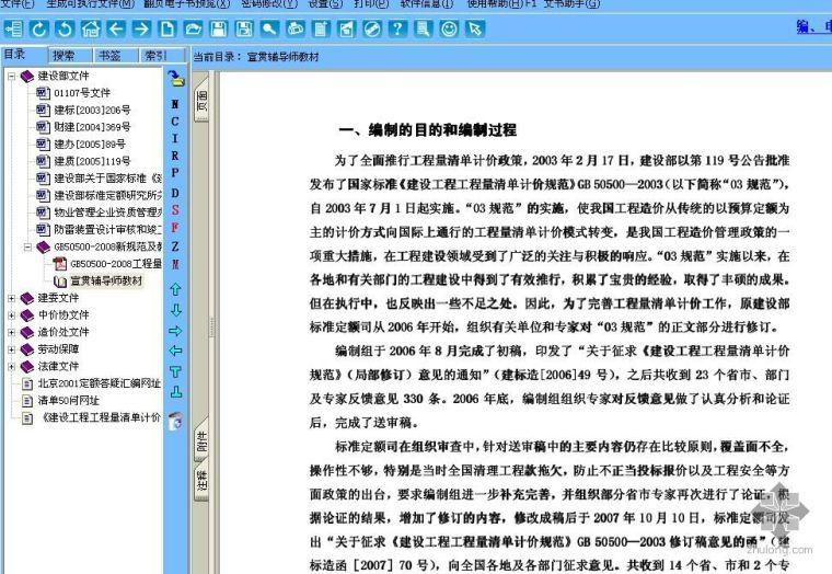 北京地区有关造价文件汇编(电子书)