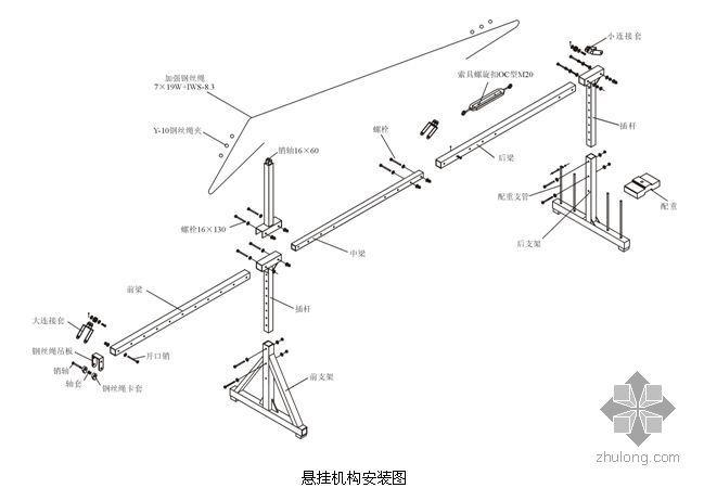 北京某办公楼电动吊篮施工方案