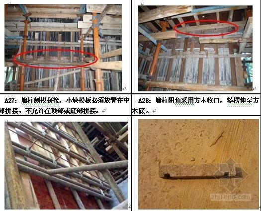 建筑施工模板工程标准化做法总结