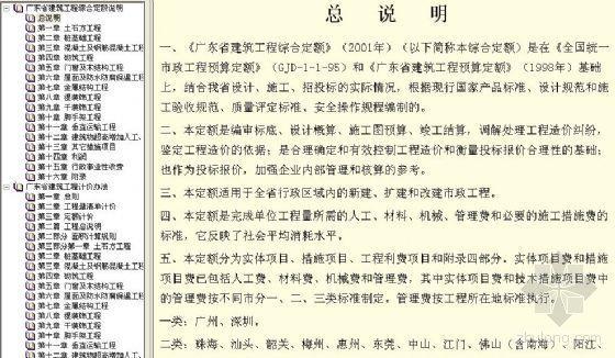 广东定额清单说明汇总电子版[广东土建2001]