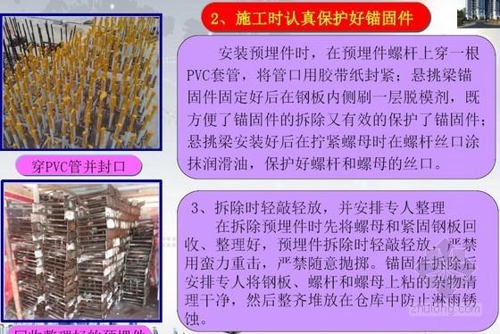 [QC成果]悬挑脚手架悬挑梁锚固件的创新(附图)