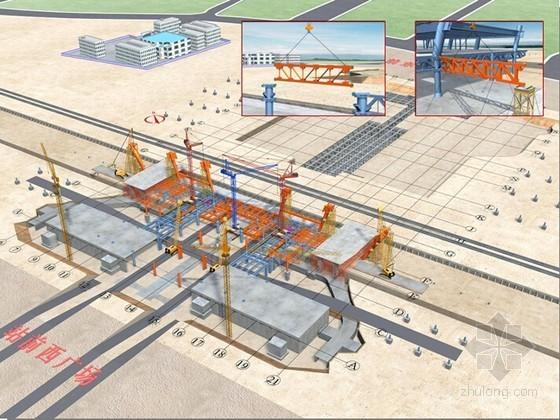 [浙江]火车站项目施工建设阶段BIM技术应用汇报(三维图)