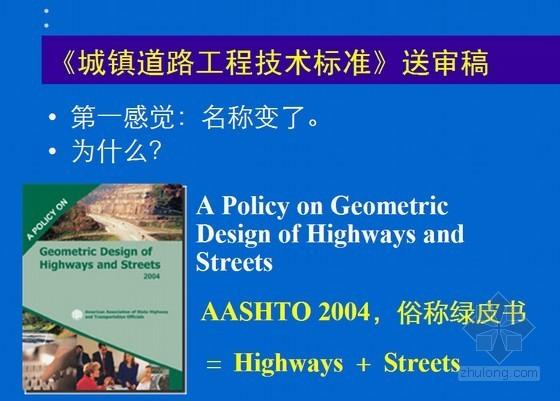 新规范《城镇道路工程技术标准》送审稿修订内容解读