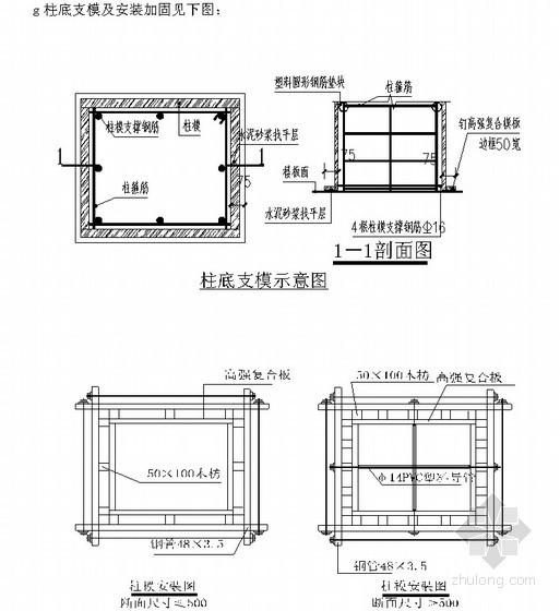 [四川]高层商品房工程施工组织设计(框架剪力墙)