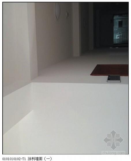 建筑工程内墙涂料墙面施工工艺标准