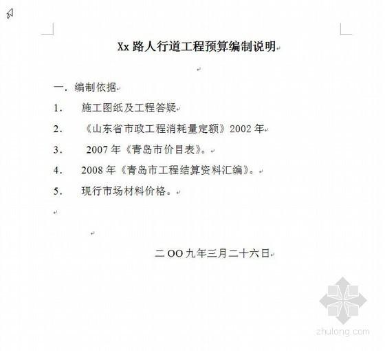 山东某道路人行道工程预算编制实例(2009-03)