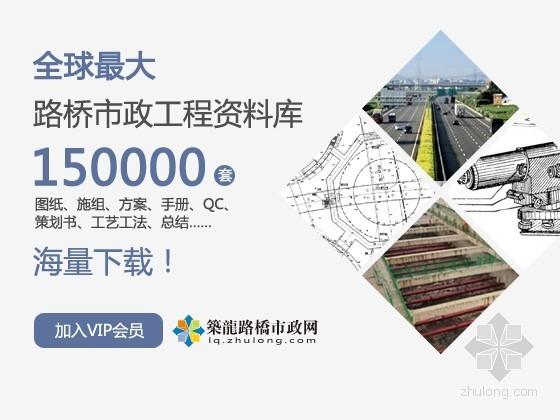 [重庆]公路改造工程施工组织设计(160页 标前设计)