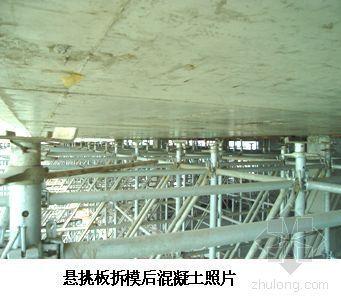 高空大跨度悬挑支撑架的挠度控制QC成果