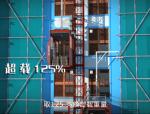 SC型施工升降机安装、加高、附着及拆卸动画演示(24分钟)