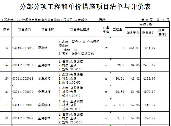 【广东】学校办公室装修安装工程预算书(含图纸)_7