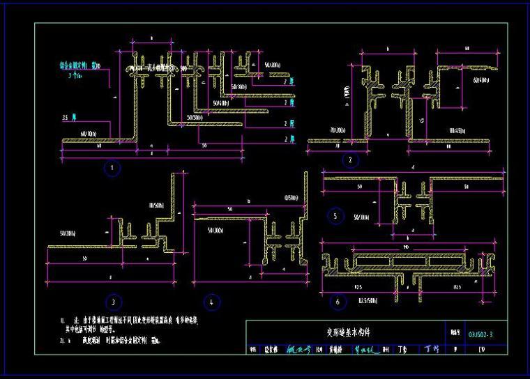变形缝构件图CAD大样图