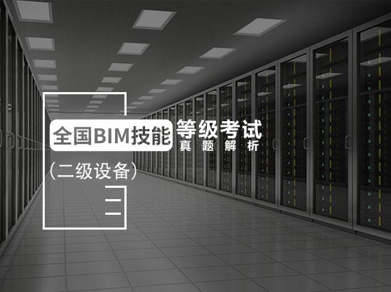 全国BIM技能等级考试真题解析(二级设备)