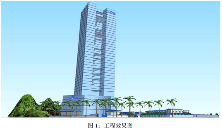 某国际大厦工程施工总承包工程技术标(塔楼,近200页)