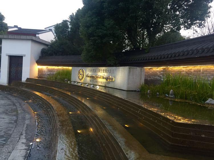 杭州西溪喜来登酒店实景第1张图片
