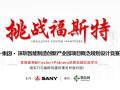 挑戰福斯特!三一集團·深圳智能制造創新產業園概念規劃設計競賽