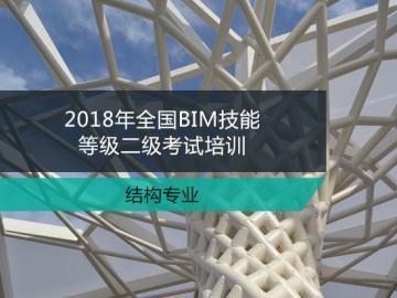 2018年全国BIM技能等级二级考试培训-结构专业(培训费用 不含报名费)