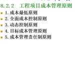 【重庆大学】工程项目成本管理(共59页)