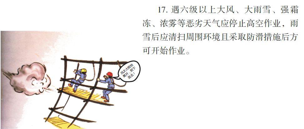看完神奇的八个工种施工漫画,安全事故减少80%!_48
