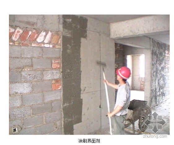 内墙抹灰细部作法(工艺做法 细部照片)