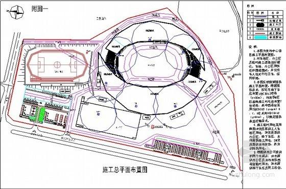 [贵州]钢结构屋盖体育馆工程施工组织设计300页(鲁班奖 施工现场平面布置图)
