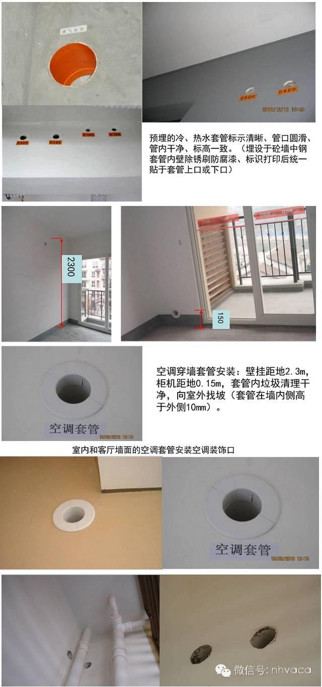 [图文]室内水暖细部施工质量要求