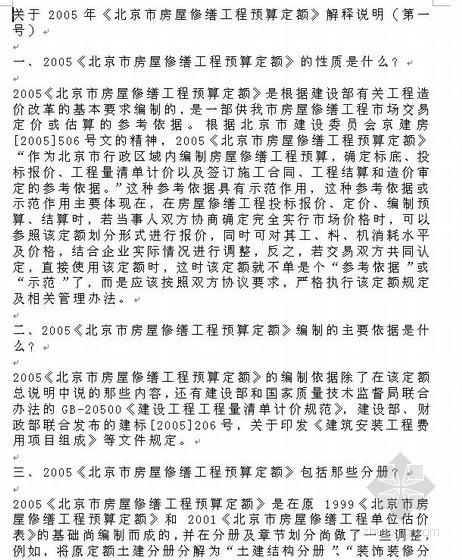 2005年北京市房屋修缮工程预算定额解释说明(1-7)