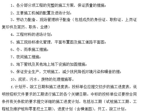 [烟台]祥隆绿城诚园桩基础(旋挖桩)施工招标文件(共37页)