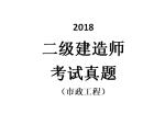 【二建】2018市政真题及答案(共13页)