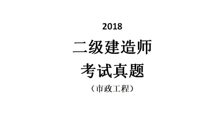 [二建]2018市政真题及答案(共13页)