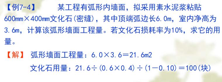 [福建农林大学]室内装饰工程工程量计算(共28页)_3