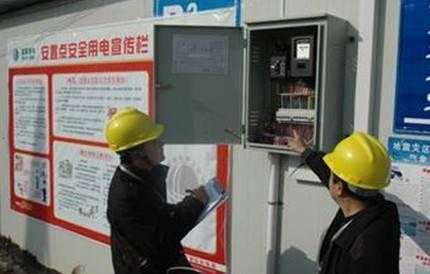 保税港区施工临时用电组织设计