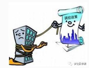 房地产市场的调控—放开—再调控—再放开的控放模式或将成历史?