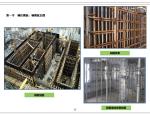 工程质量标准化图集(含模板、钢筋、混凝土等工程,附图多)